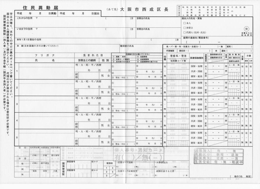 Formular_Japanisch