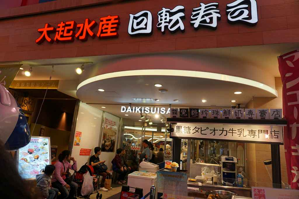 Gebäude_Osaka_Sushi