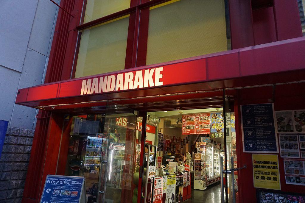 Mandarake_Manga_Bücher_Geschäft