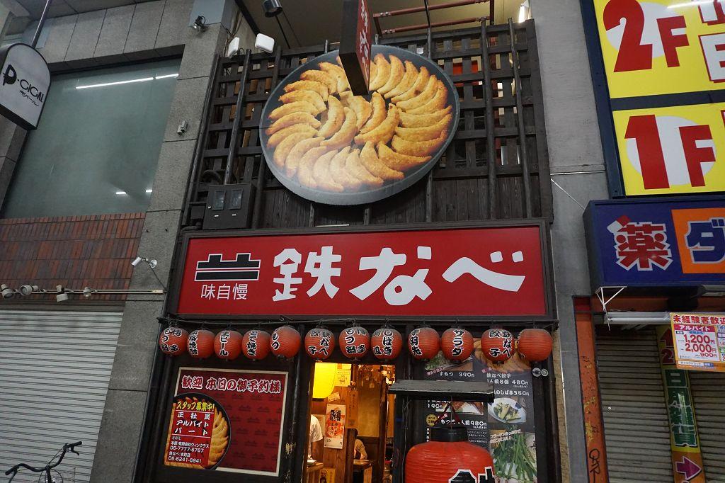 Restaurant_Gyoza_Osaka